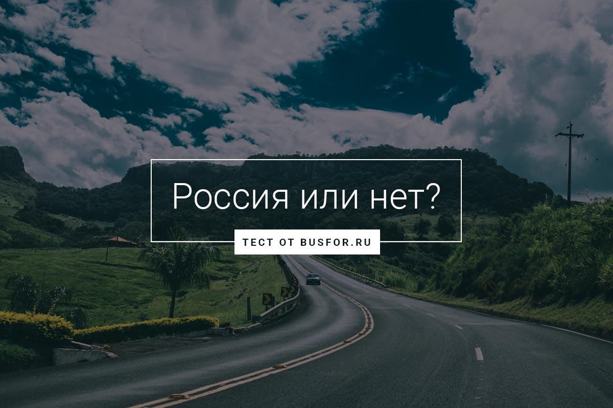 Россия или нет?