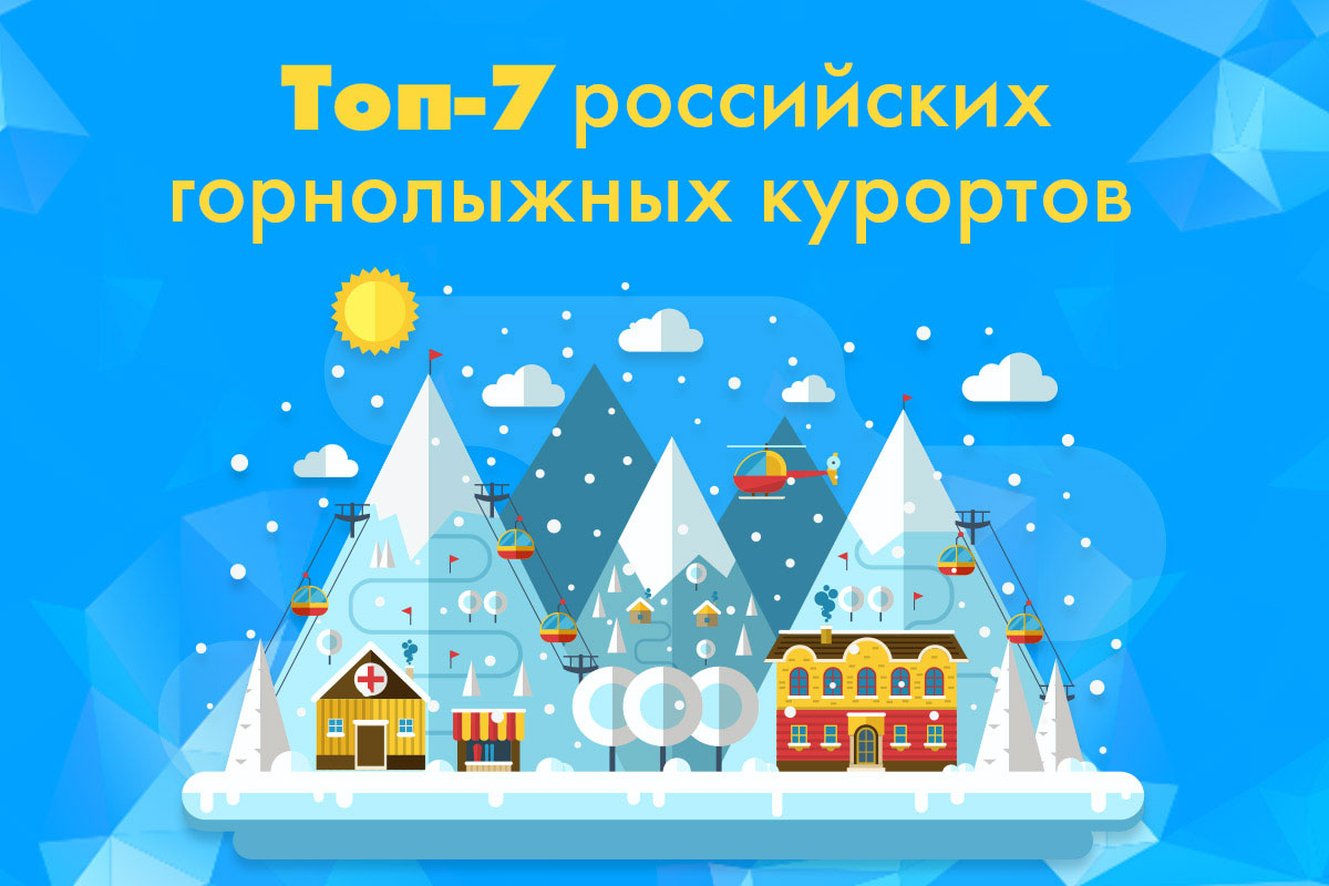 7 горнолыжных курортов