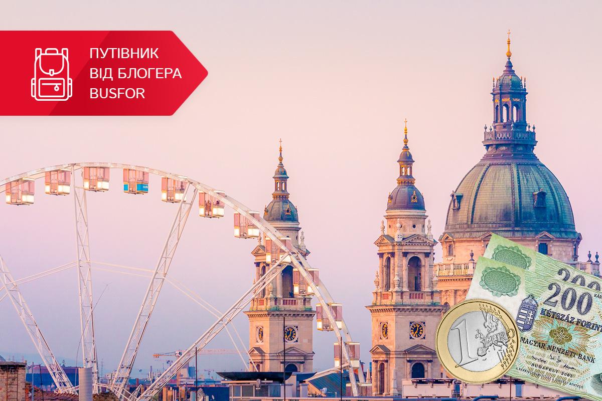 Будапешт – Busfor.ua