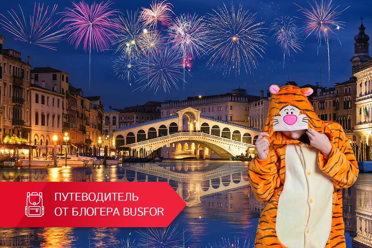 Новый год в Венеции – Busfor.ua