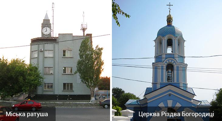 Ратуша Генічеськ