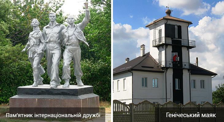 Генічеський маяк