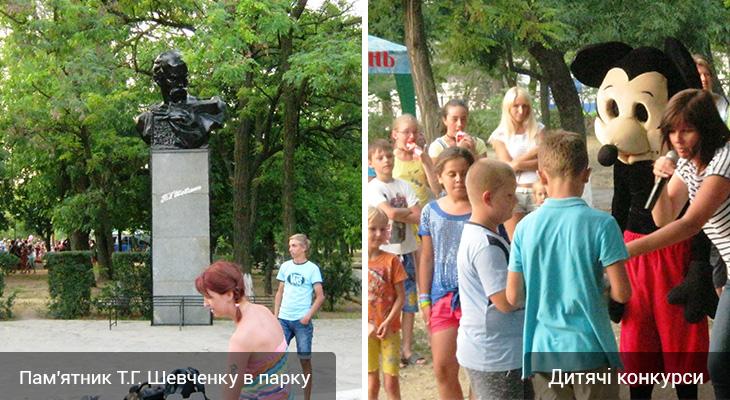 Парк Шевченка в Генічеську