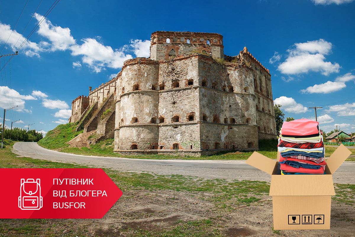 Меджибіж, Україна – Busfor.ua
