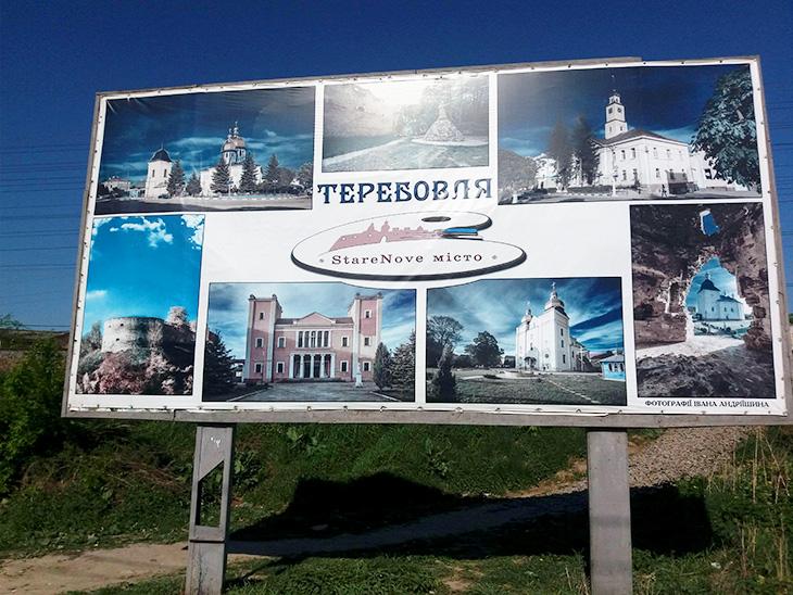 Теребовля – Busfor.ua