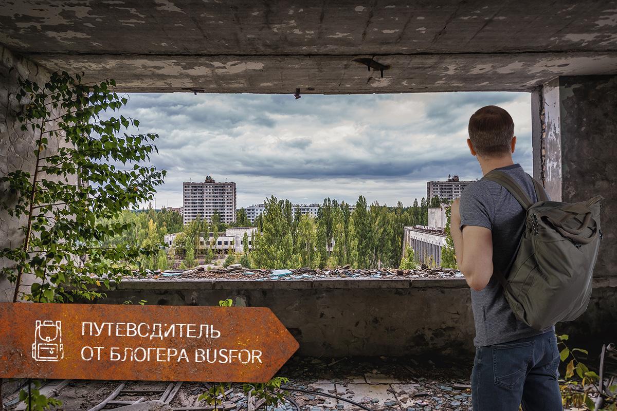 Чернобыль – Busfor.ua