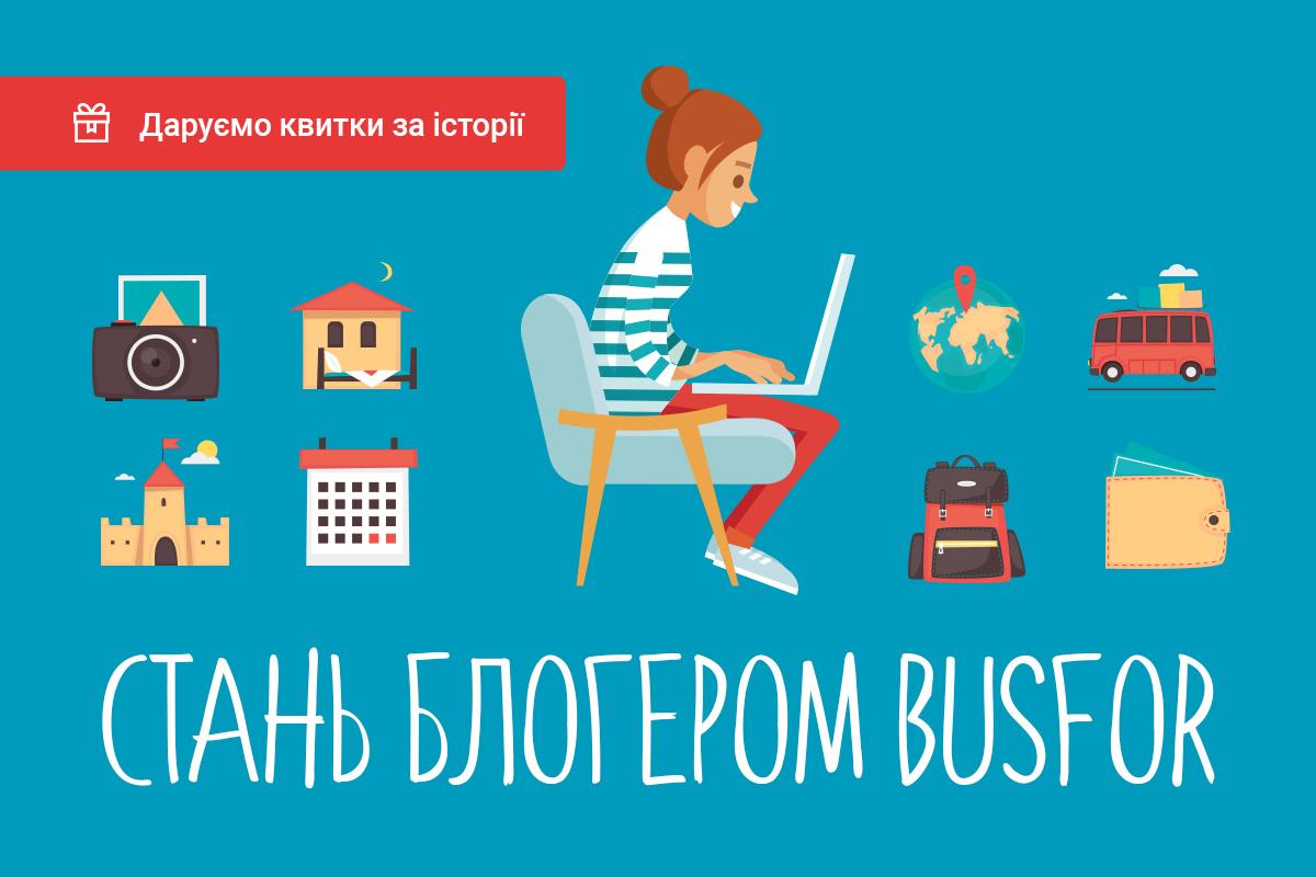Стань блогером Busfor