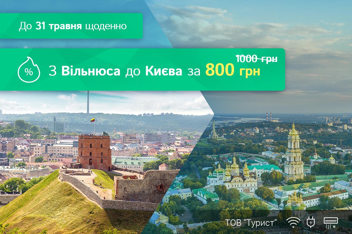 Знижка Вільнюс – Київ