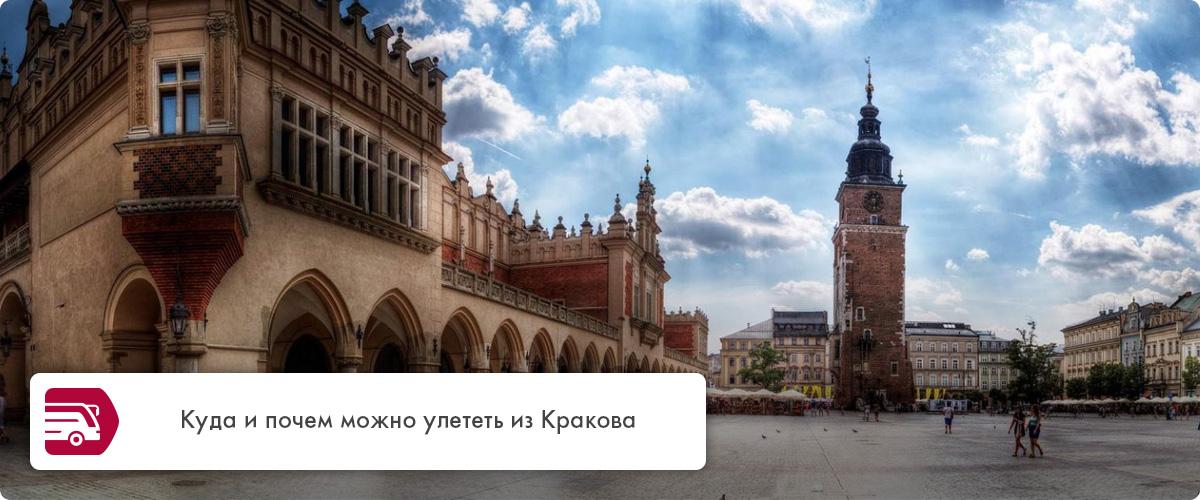 из Кракова