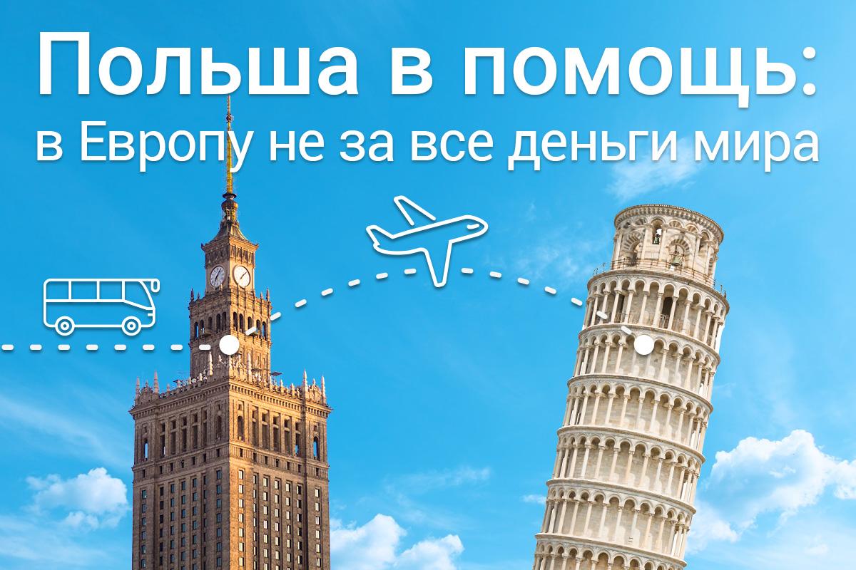 Варшава Италия