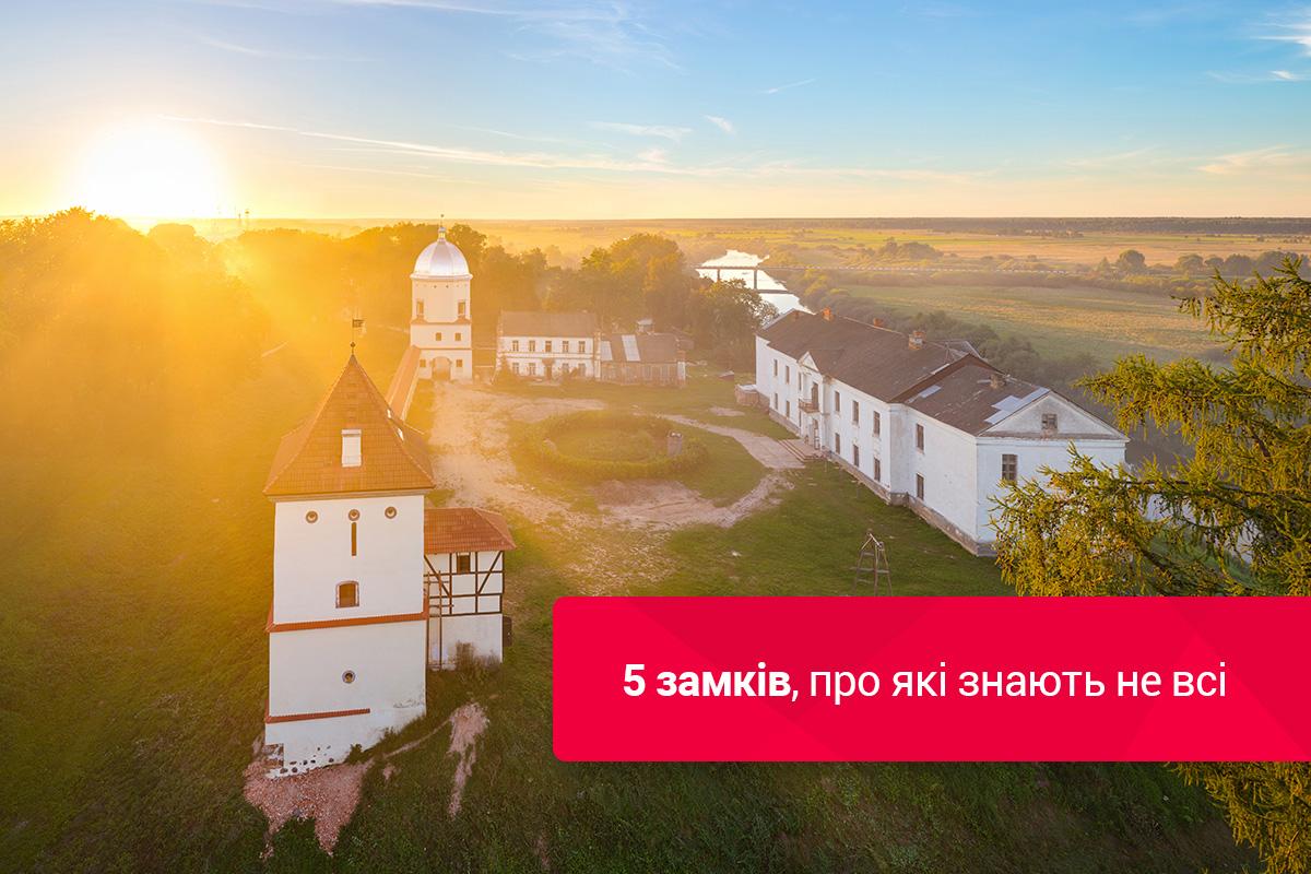 Замки Радзивілів – Busfor.ua
