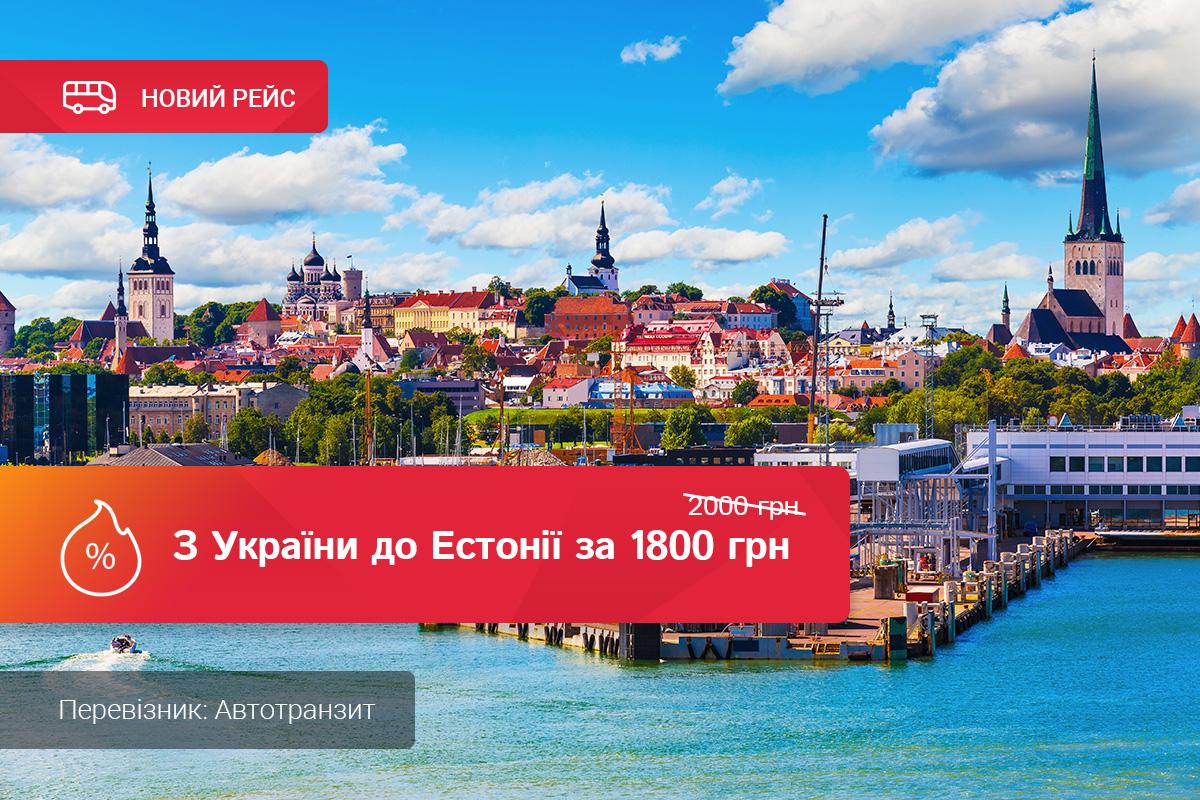 Знижки до Естонії