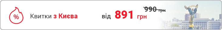 Знижки з Києва