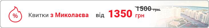 Знижка з Миколаєва