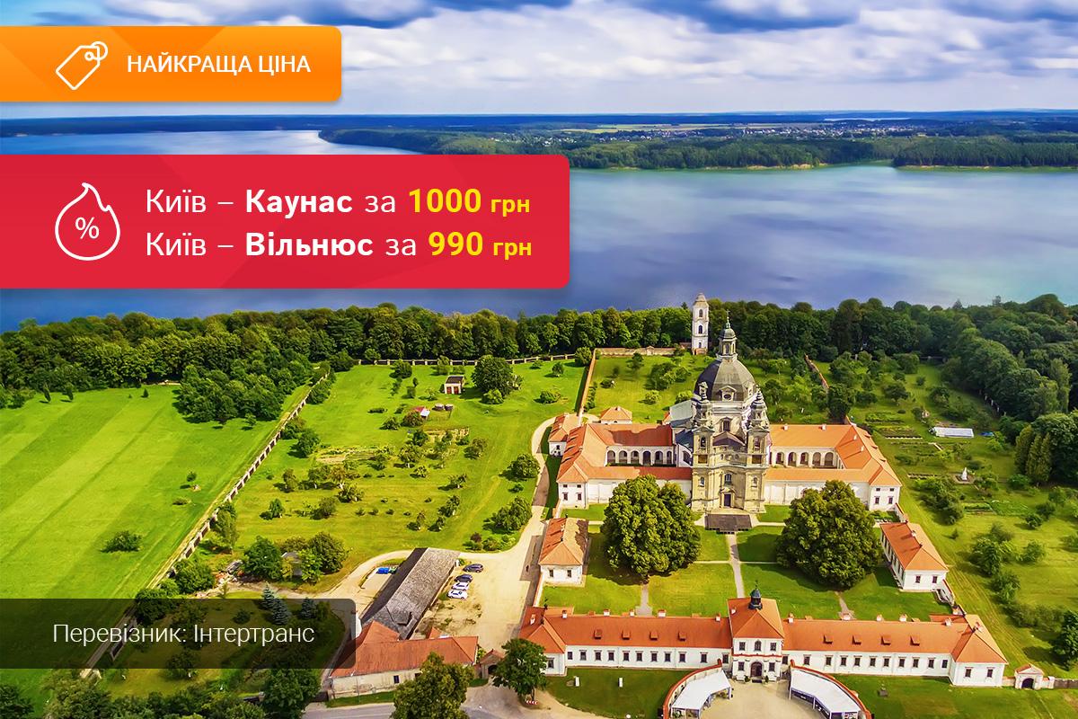 Знижки Литва