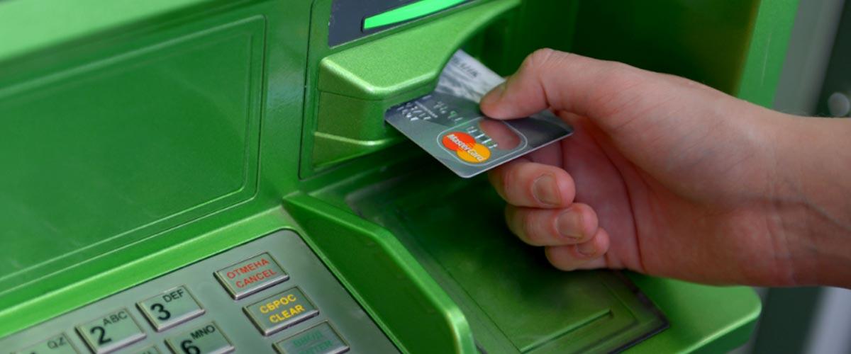 Подготовьте банковскую карту