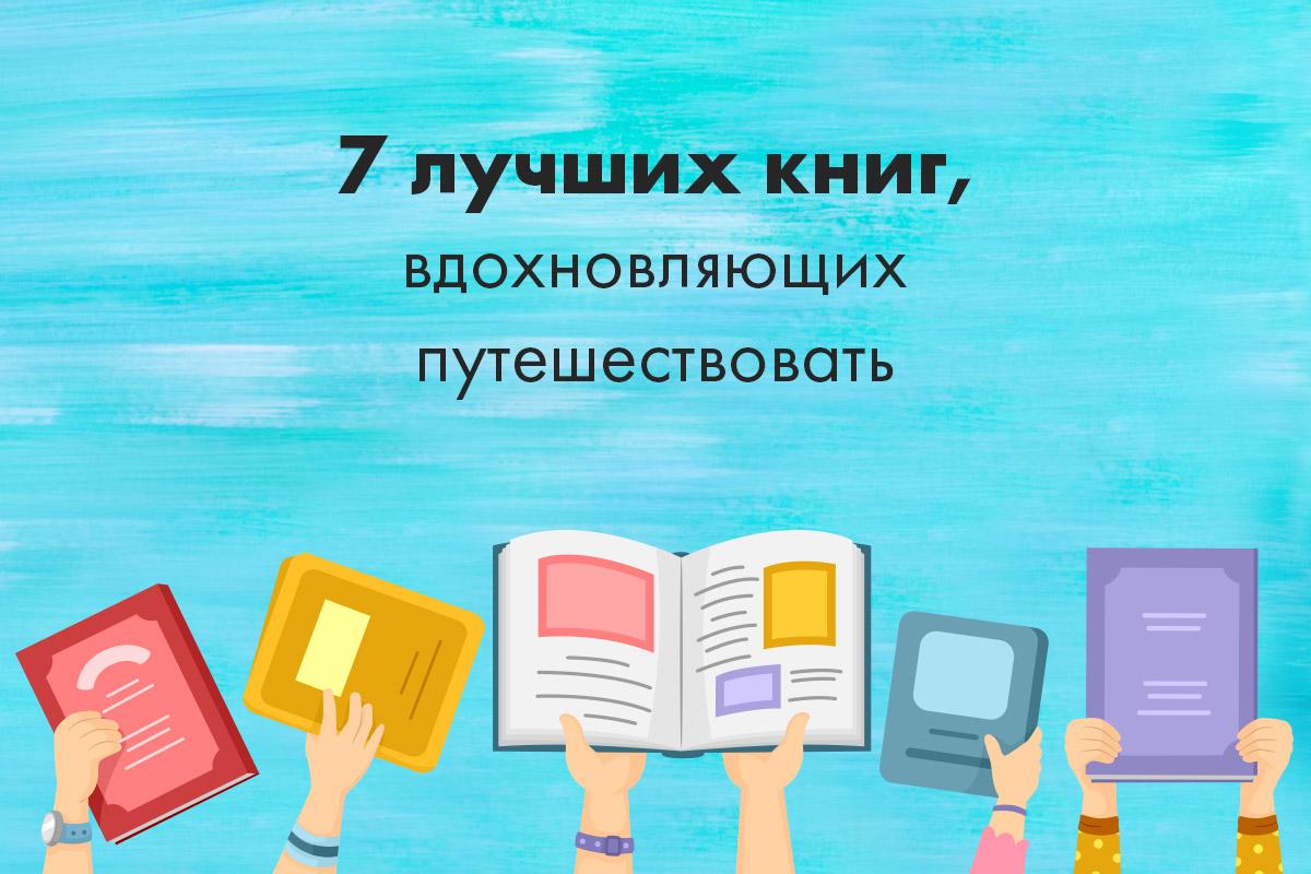 Книги про путешествия