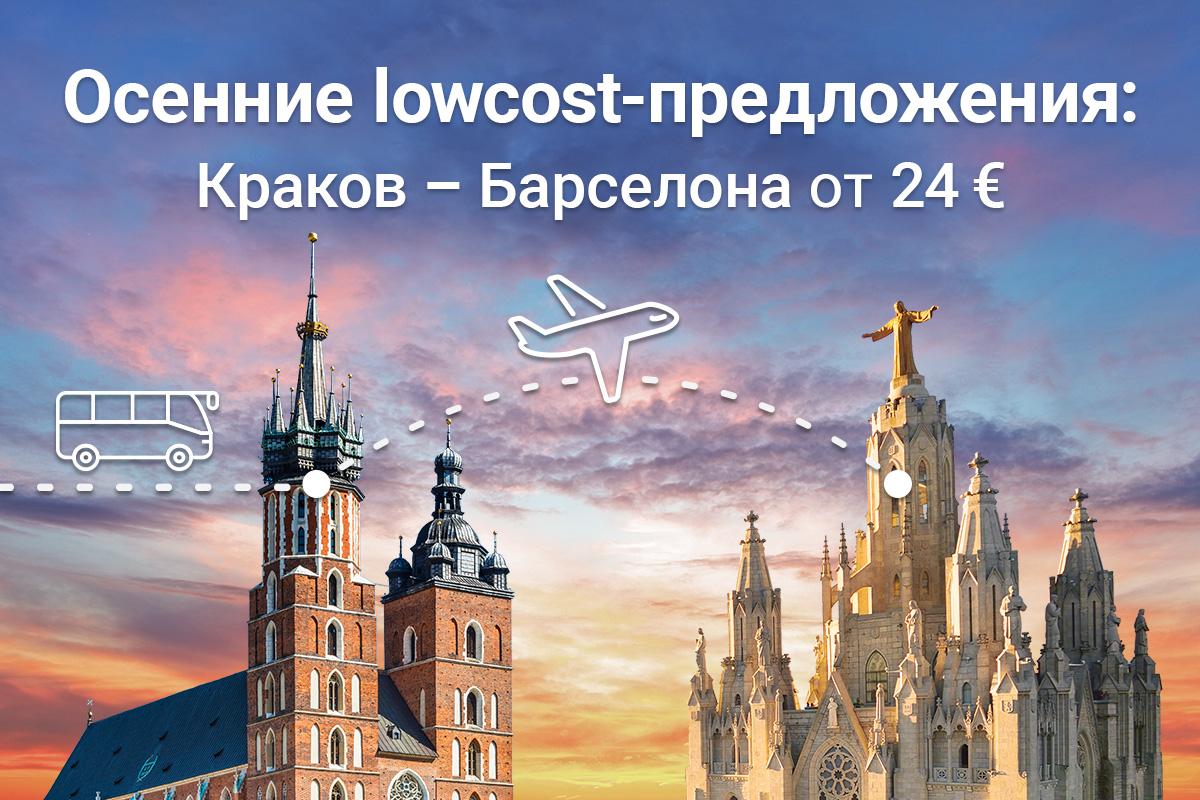 Краков-Испания