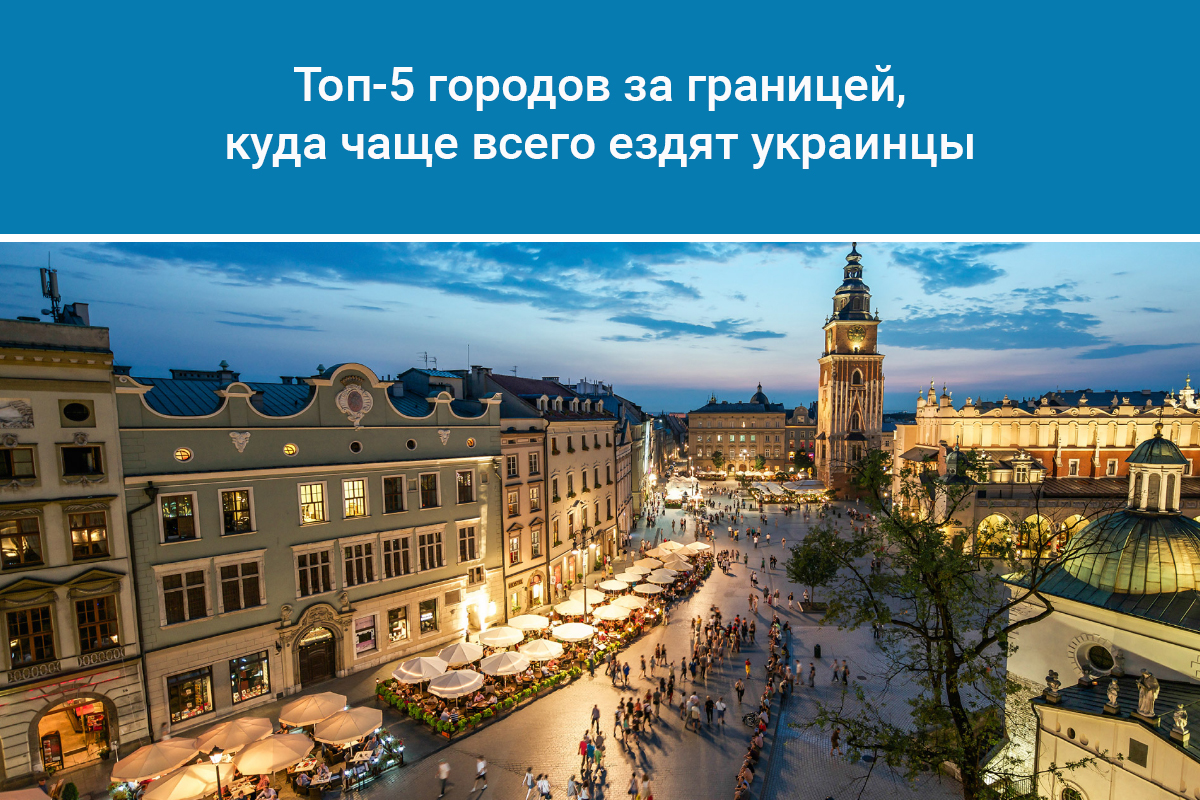 Куда ездят украинцы