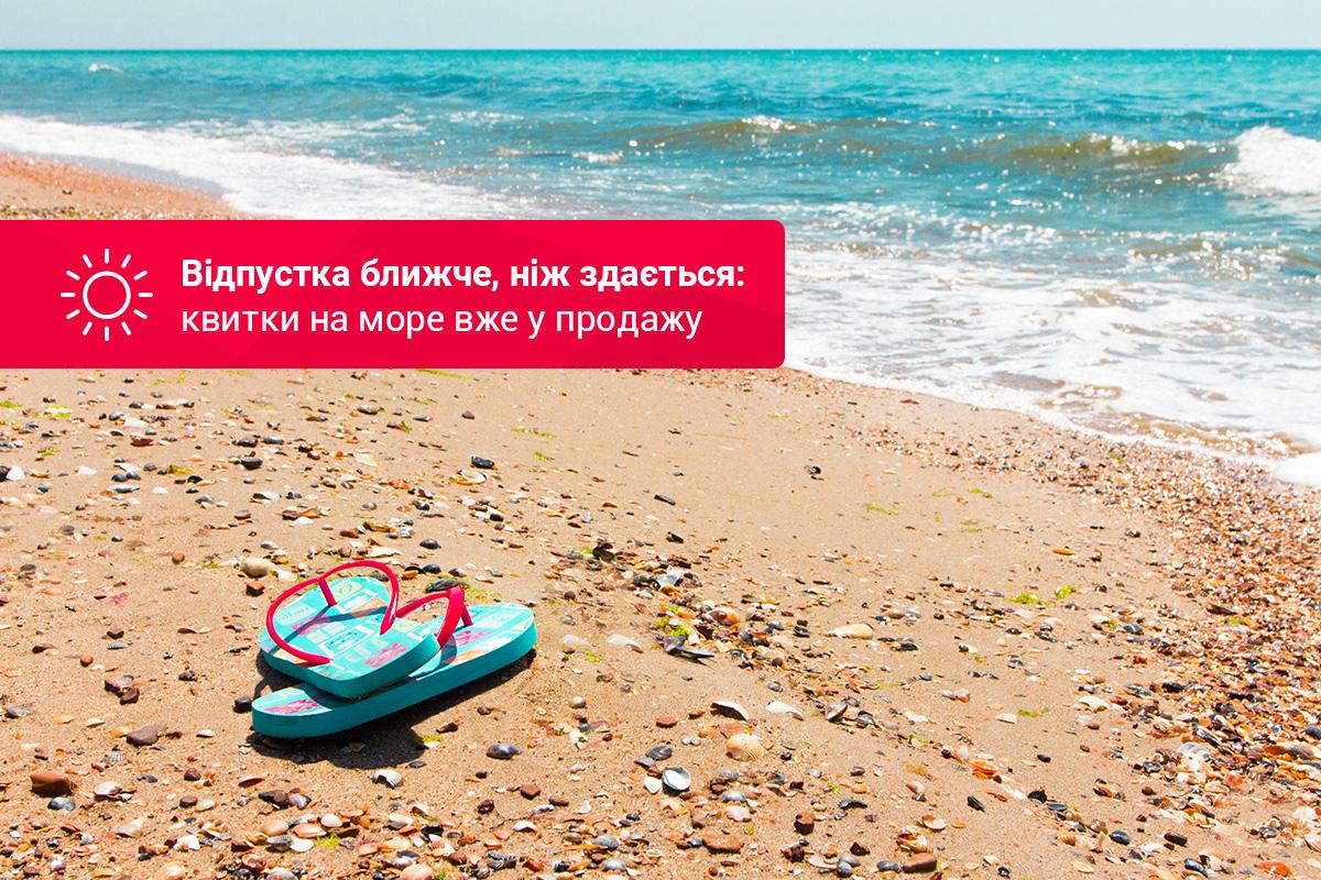 Квитки на море