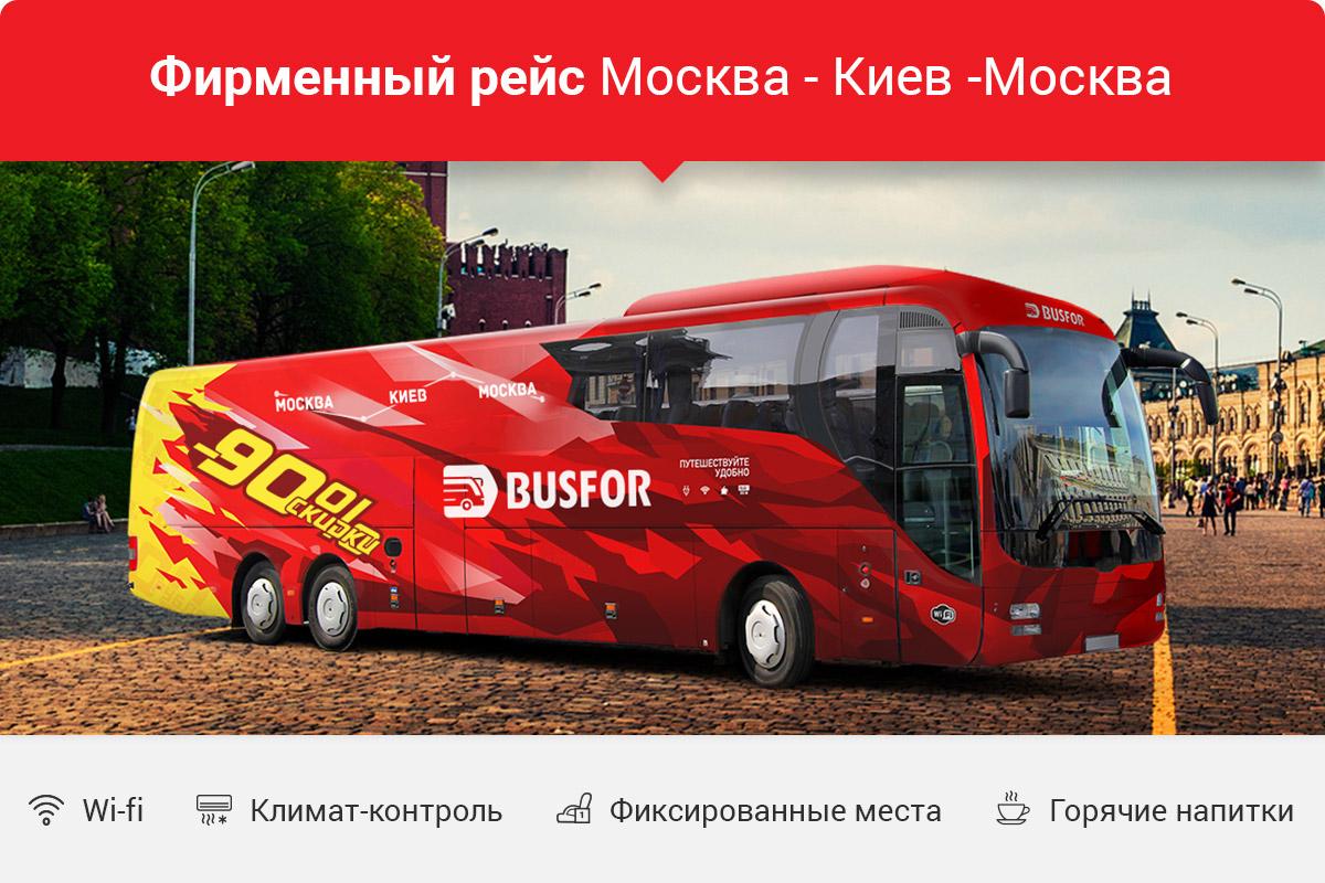 Москва-Киев-Москва