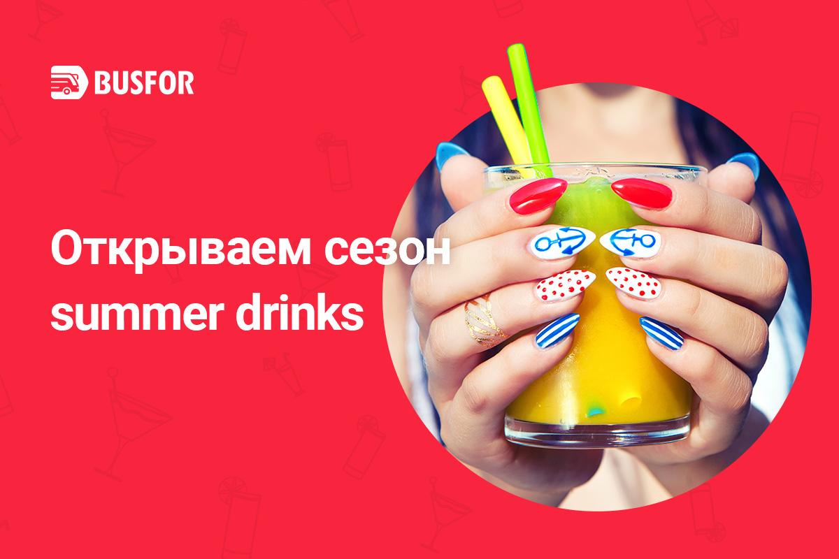 Ваш гид по летнему меню напитков