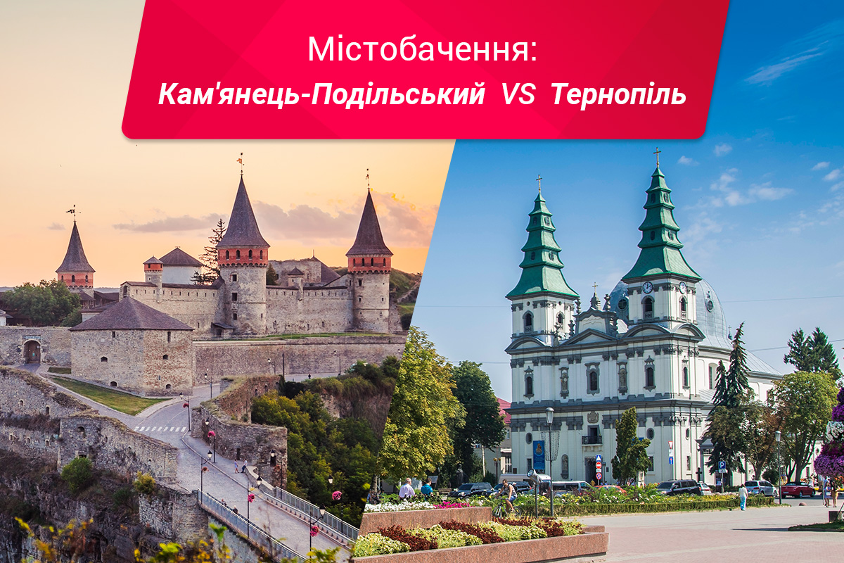 Кам'янець-Подільский-Тернопіль – Busfor.ua
