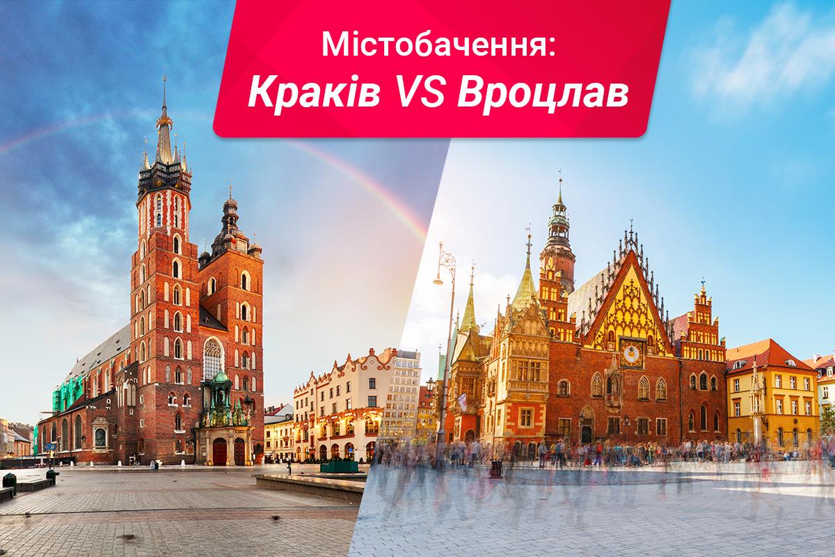 Краків-Вроцлав – Busfor.ua