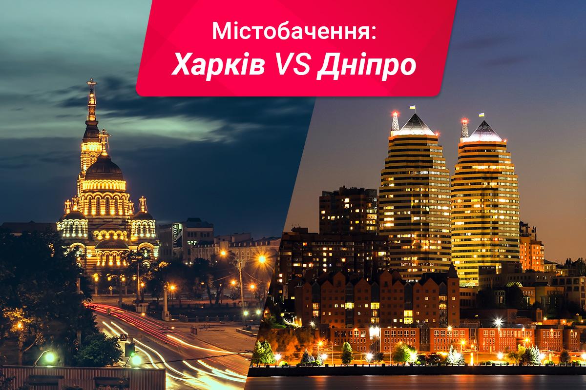 Дніпро-Харків – Busfor.ua