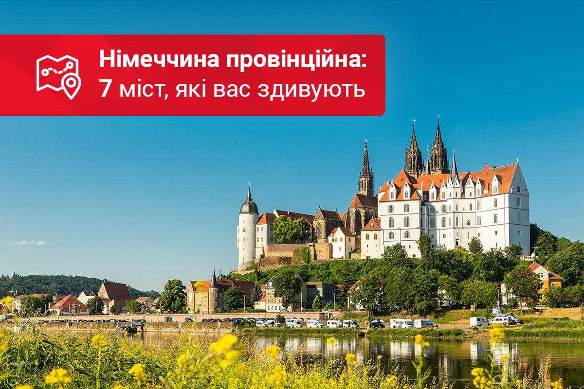 7 провінційних міст у Німеччині