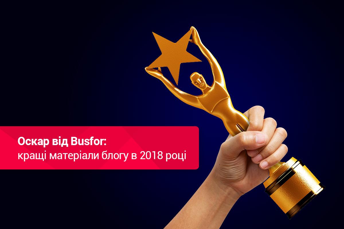 Оскар – Busfor.ua