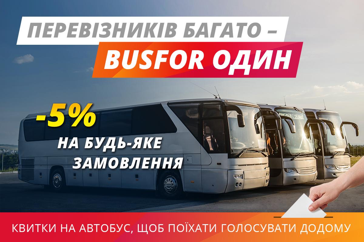 Знижка 5% – Busfor.ua