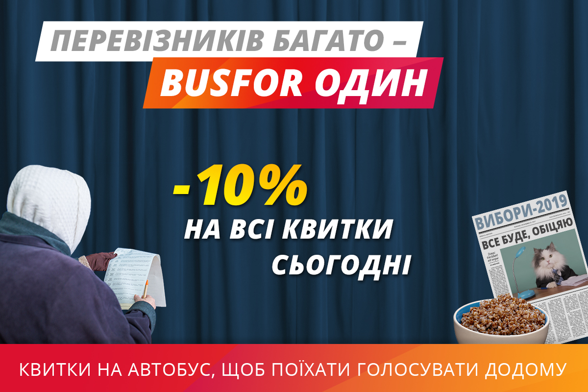 Знижка 10% – Busfor.ua