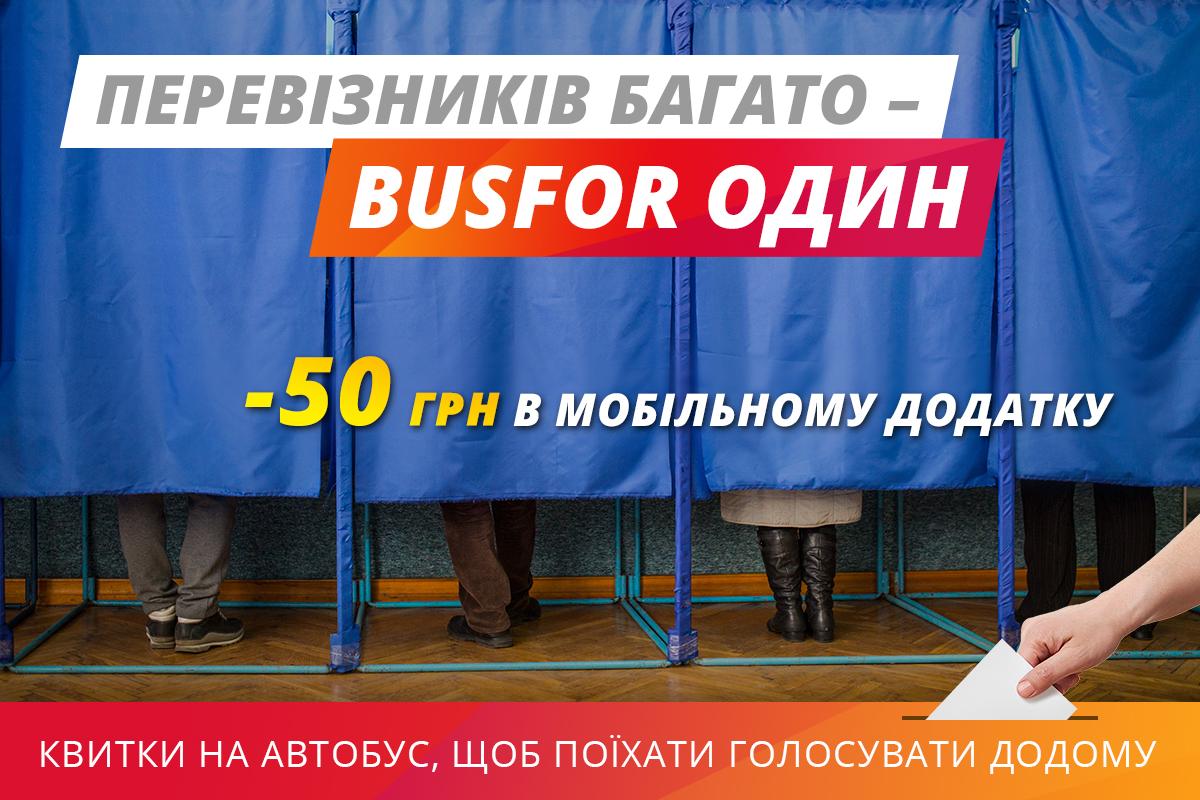 Знижка 50 грн – Busfor.ua