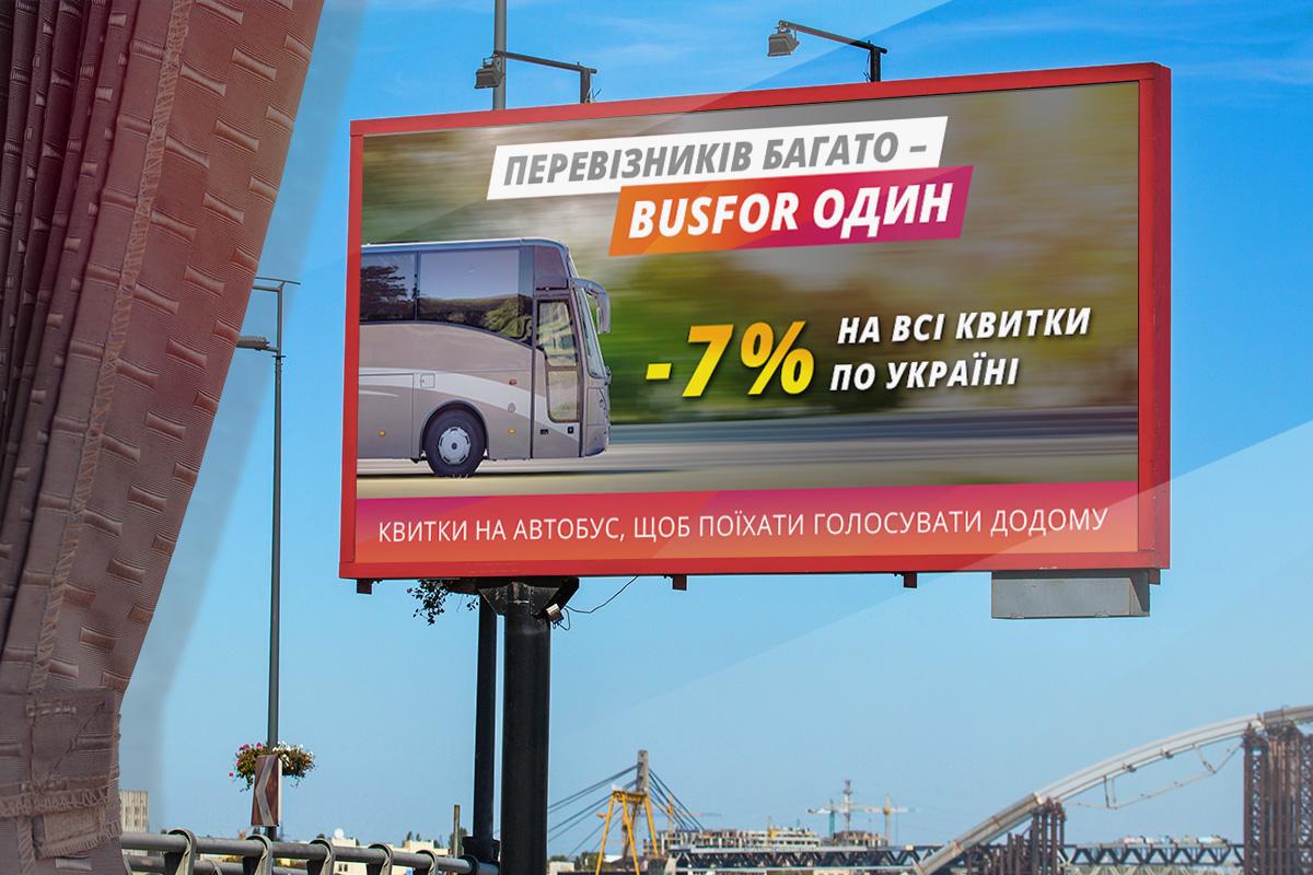Знижка 7% – Busfor.ua