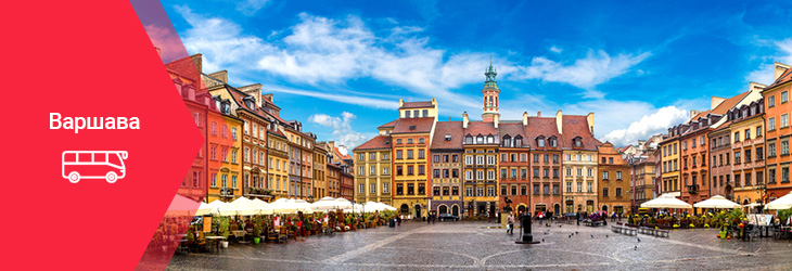 До Варшави за 15 євро