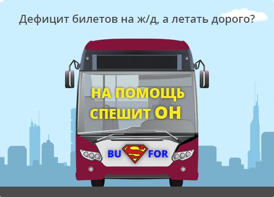 Басфор - супер-автобус