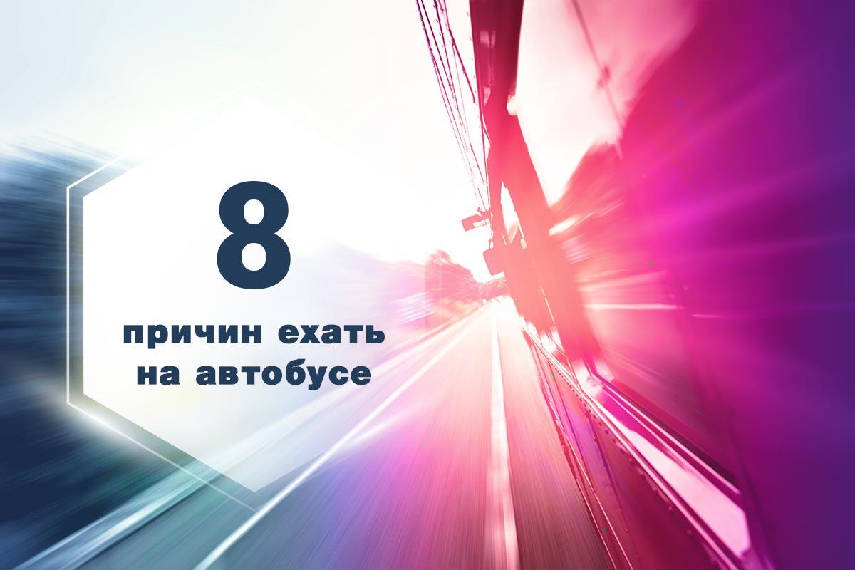 8 причин