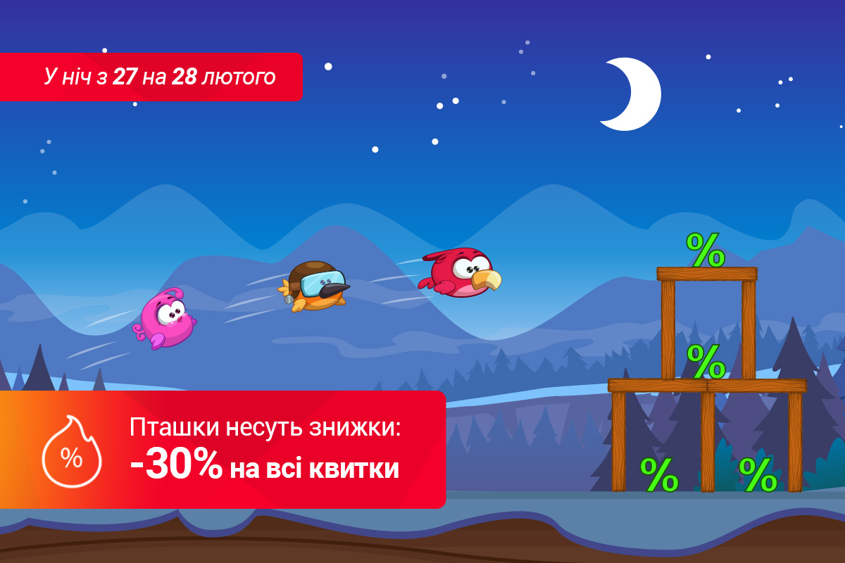 Знижка 30% – Busfor.ua