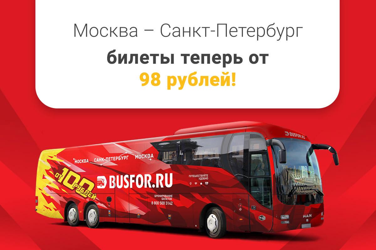 Билеты от 98 рублей