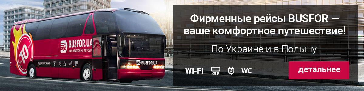 Фирменные рейсы Басфор