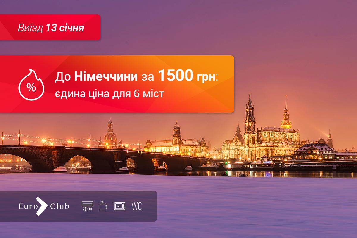 Знижки до Німеччини – Busfor.ua