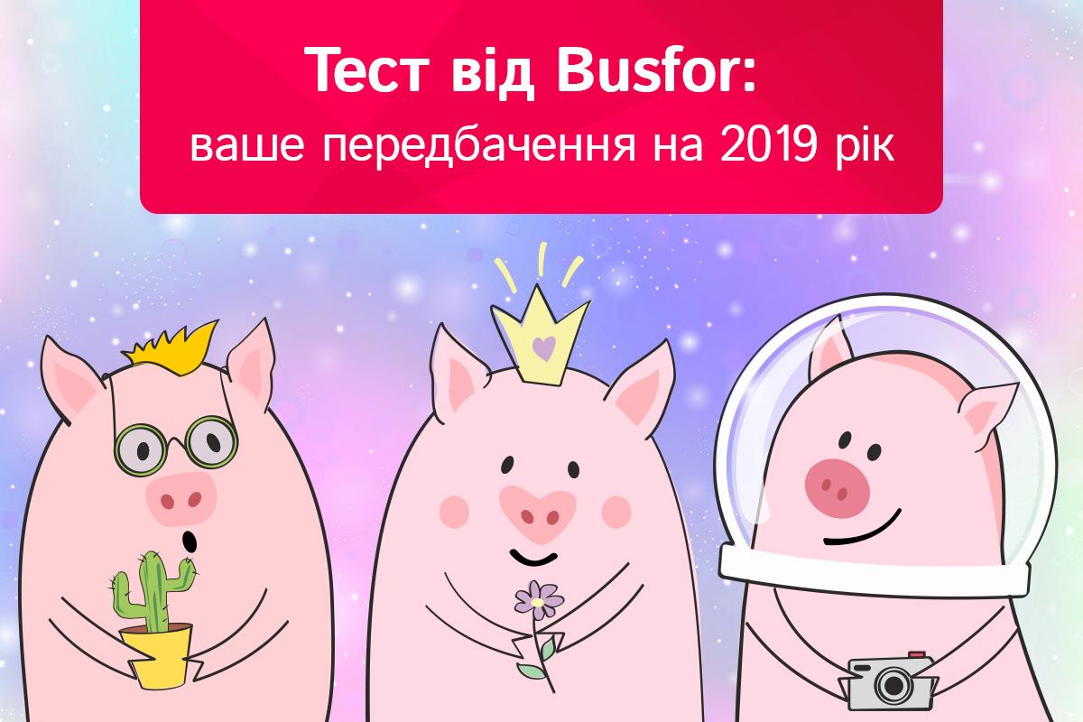 Новорічний тест – Busfor.ua
