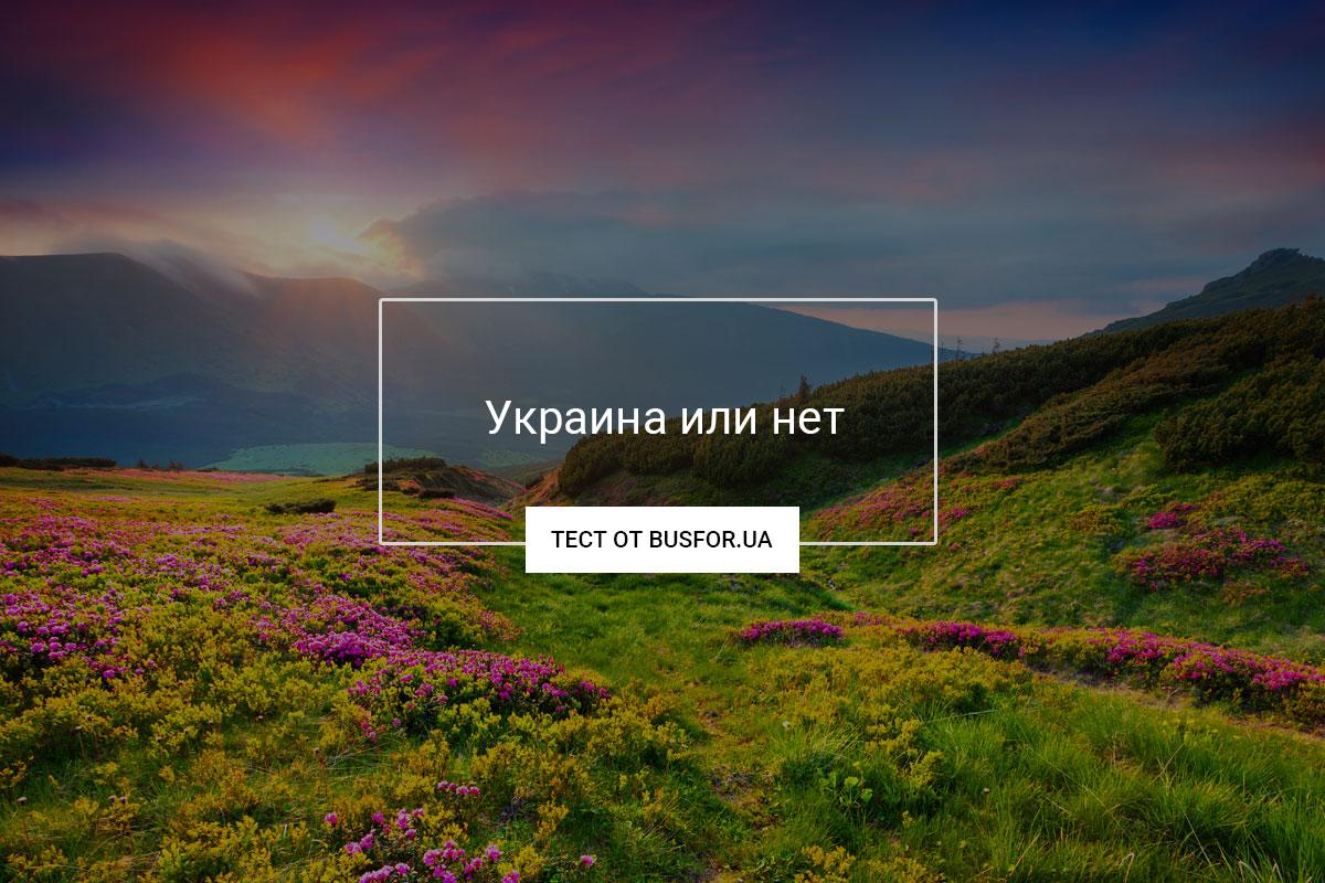 Украина или нет
