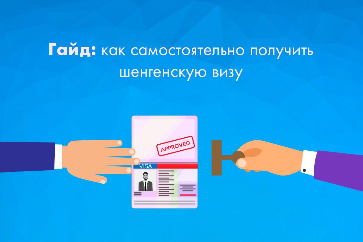 Как получить визу самостоятельно