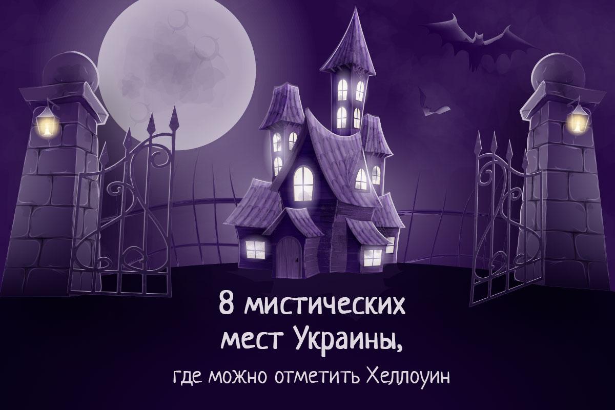 Хеллоуин в Украине
