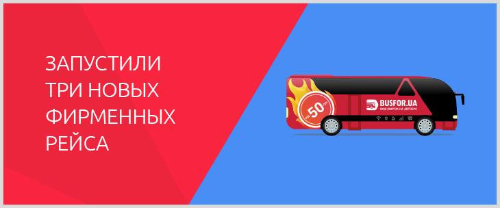 3 рейса новых рейса - Busfor.ua