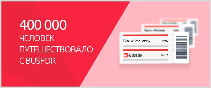 400 тыс. человек путешествовало с Busfor - Busfor.ua
