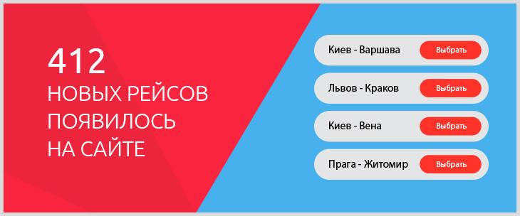 412 рейсов новых рейсов - Busfor.ua