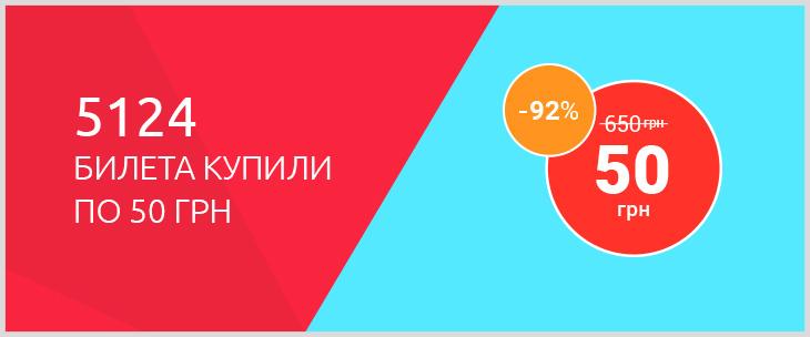 5124 билета по 50 грн - Busfor.ua